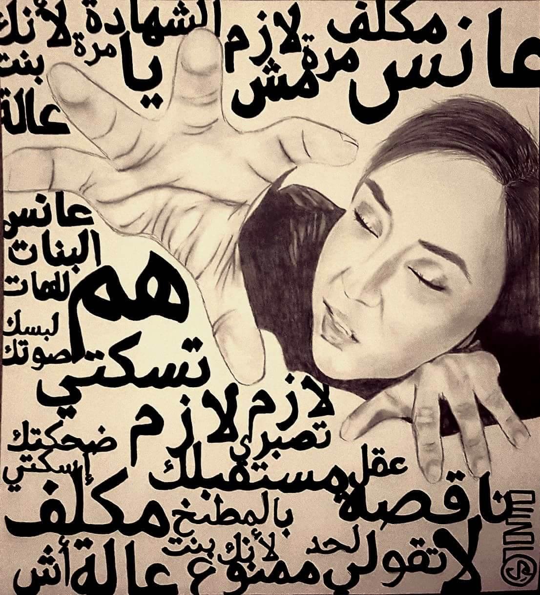 Haya Al Hammoumi - Gewalt gegen Frauen